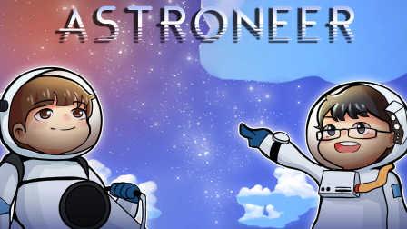 【湾湾丨逆风笑】星球殖民从作死抓起丨Astroneer 试玩