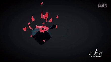 D 破碎文字效果:这是一个残缺的世界