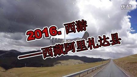 2016.西游——阿里.札达县