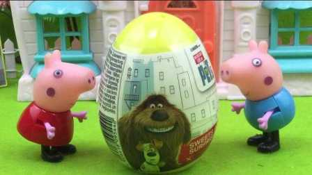 【奇趣蛋出奇蛋】小猪佩奇拆宠物大机密迪士尼奇趣蛋玩具视频