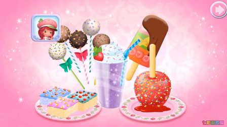 草莓小女孩 系列游戏:切水果 制作美味的冰激凌雪糕
