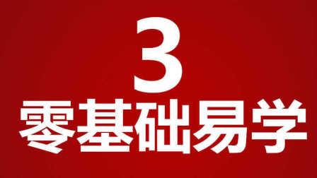 3阶魔方教程一看就懂3(零基础易学)