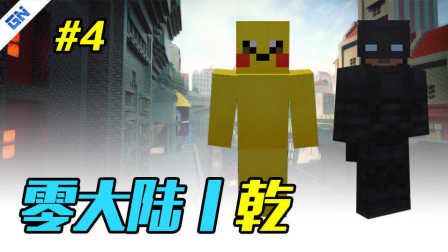 【RPG】 GN minecraft 我的世界 豪宝妞宝探索零大陆乾#4