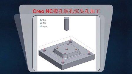 Creo NC加工编程自学入门视频教程第二十一课:镗孔铰孔沉头孔加工