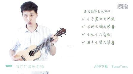 【尤克里里零基础教学01】ToneTone音乐课堂!调音,识谱和弹小星星