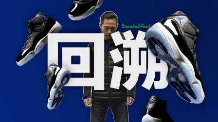 极客鞋谈 第一季 AJ11大灌篮 最详细的真假鉴别视频