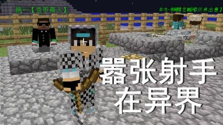 火焰解说 我的世界PE Minecraft 230 嚣张射手在异界 神圣之域V2RPG小游戏钻石大陆手游
