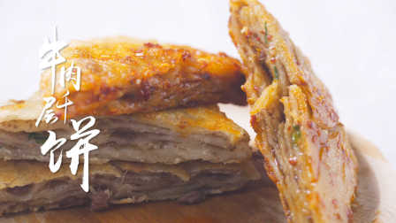 飘香十里 不如吃了你 这一口酥到掉牙的牛肉千层饼 39