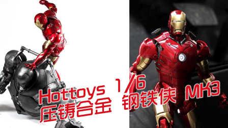 【天帝评测】HOTTOYS HT钢铁侠 MK3 狂热玩具