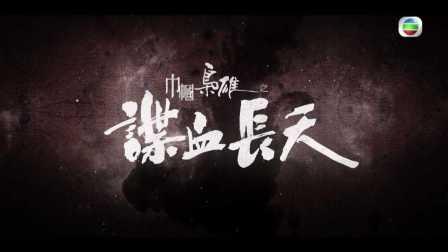 巾幗梟雄之諜血長天 - 宣傳片 01 - 黃金拍檔延續巾幗傳奇 (TVB)