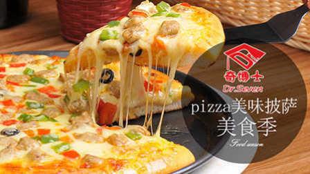 【奇博士】必胜客的披萨,你也可以做的出来!-披萨的制作方法 08