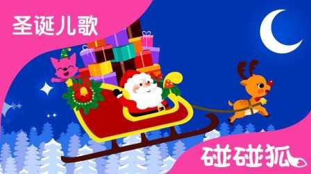 祝你圣诞快乐 | 圣诞儿歌2 | 碰碰狐!儿童儿歌