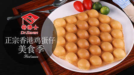【奇博士】香港地道美食小吃!鸡蛋仔-鸡蛋仔的做法 07