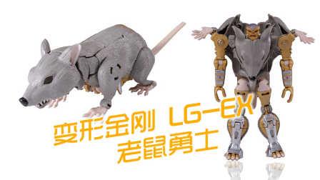【天帝评测】BW 变形金刚超能勇士 老鼠勇士D级