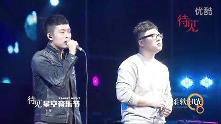 好妹妹《一个人的北京》-待见星空音乐节