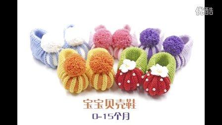 做俏皮的妹纸 【 宝宝贝壳鞋】婴儿南瓜鞋毛线棒针编织DIY材料包视频教程