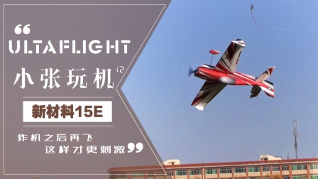 飞了这架新材料EDGE 540 15E,再也没人吐槽小飞机难飞了