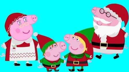 粉红猪小妹家的圣诞节 化妆派对