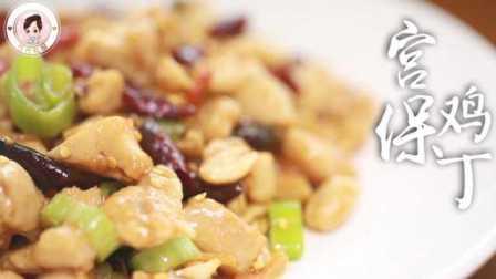 可可私厨 第一季 简单几步教你做鲜辣滑嫩的宫保鸡丁 39