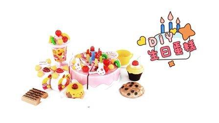 DIY生日蛋糕玩具,会唱歌的生日蛋糕玩具,祝你生日快乐哦 - 呼噜博士玩具秀(3)