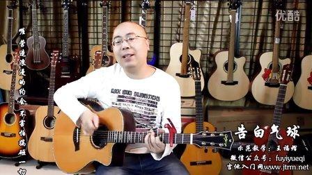 告白气球吉他弹唱教学福艺福艺乐器周杰伦