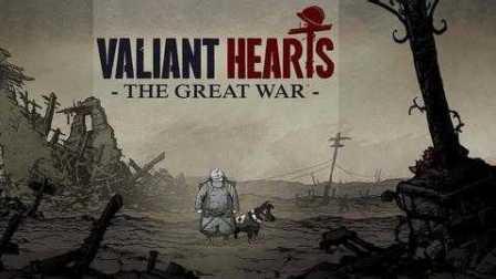 《勇敢的心:世界大战》 流程攻略(1)