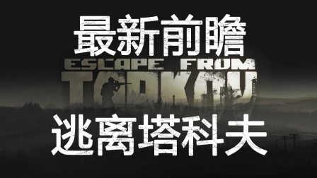 最新前瞻:《逃离塔科夫》最强生存游戏?