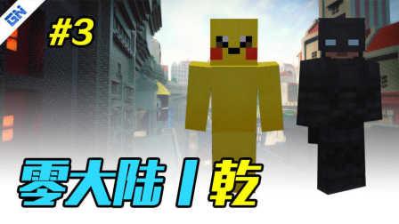 【RPG】 GN minecraft 我的世界 豪宝妞宝探索零大陆乾#3