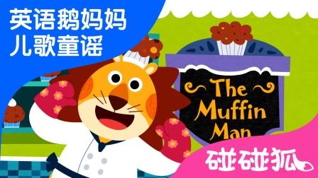 The Muffin Man | 英语鹅妈妈儿歌童谣 | 碰碰狐!汽车儿歌