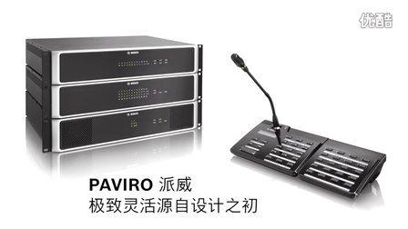 PAVIRO 派威数字广播系统