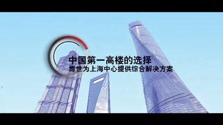 上海中心大厦成功案例影片