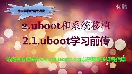 uboot和linux内核移植的常用环境变量2
