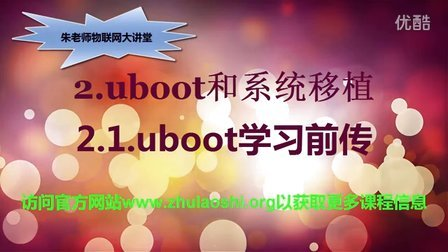 uboot和linux内核移植的常用环境变量1