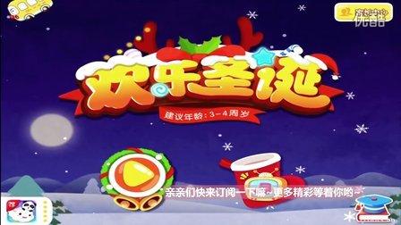 宝宝巴士系列游戏之欢乐圣诞 圣诞节到啦 快来和奇奇妙妙分享怎么过圣诞节的吧~亲子游戏