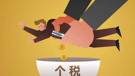 为啥赚多少钱你都觉得交的税多?3分钟告诉你个税真相