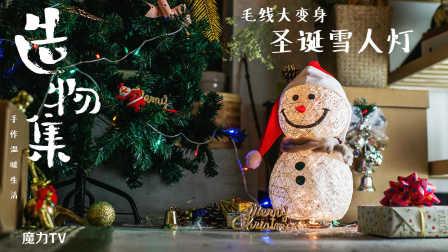 达人教你自制圣诞雪人灯 10