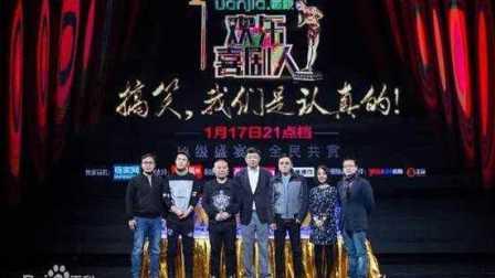 【全集高清版】2016欢乐喜剧人第二季第6期160228东北F4之刘能接替小沈阳拼命死战