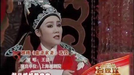 越剧《盘妻索妻》选段 王清