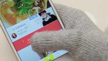 冬天戴手套怎么玩手机?一招制作触屏手套