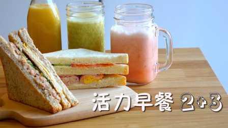 面包餐桌 第一季 快手低脂早餐