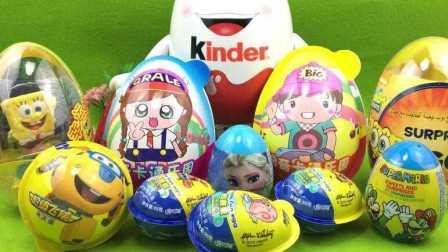 【奇趣蛋出奇蛋】超多奇趣蛋总动员拆海绵宝宝双趣蛋玩具出奇蛋中文版