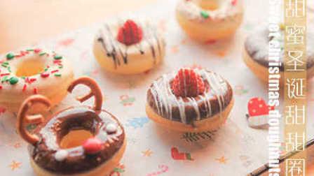 「厨娘物语」92甜蜜圣诞甜甜圈