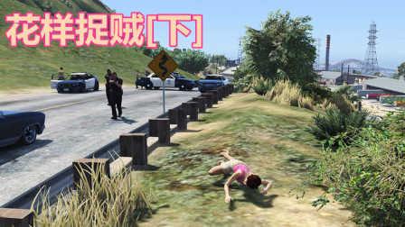 【HoHo GTA5 MOD】花样捉贼[下]