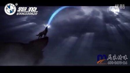 【企业宣传片】 天津跑狼电动车-找无锡茂禾传媒