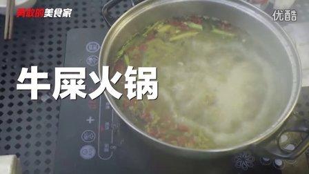 勇敢的美食家--贵州招呼上宾的极致暗黑料理牛瘪汤