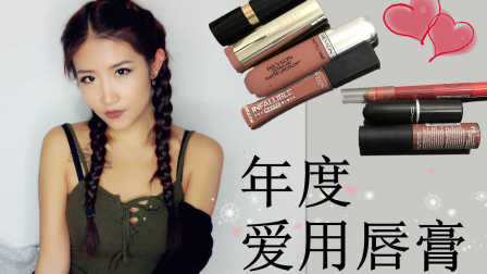 【JessLaoban】2016年度爱用唇膏分享 - 送福利!