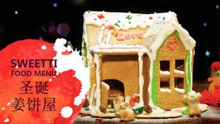 微体兔 2016 圣诞姜饼屋 225