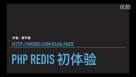 PHP 使用 Redis 入门与体验