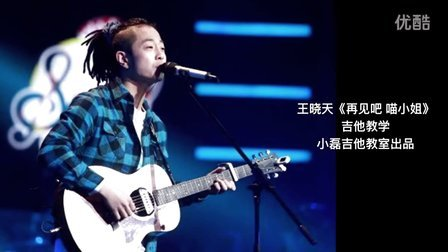 王晓天《再见吧!喵小姐》吉他弹唱教学/小磊吉他教室(预告片)