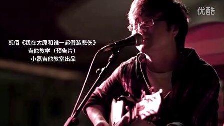 贰佰《我在太原和谁一起假装忧伤》吉他弹唱教学/小磊吉他教室(预告片)